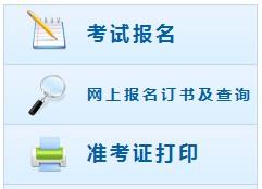 陕西2019年高级会计师报名入口已开通