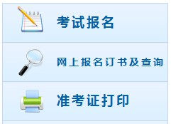 云南2019年高级会计师考试报名入口已开通