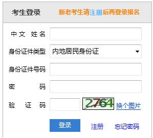 2019年注册会计师报名入口已经开通