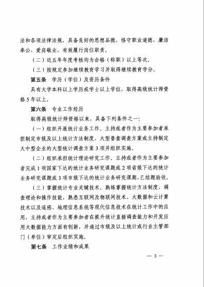 山东省统计系列正高级统计师职务资格标准条件(试行)3