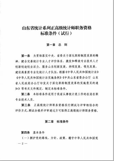 山东省统计系列正高级统计师职务资格标准条件(试行)2