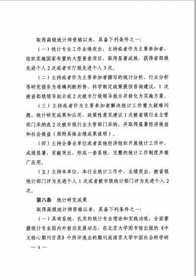 山东省统计系列正高级统计师职务资格标准条件(试行)4