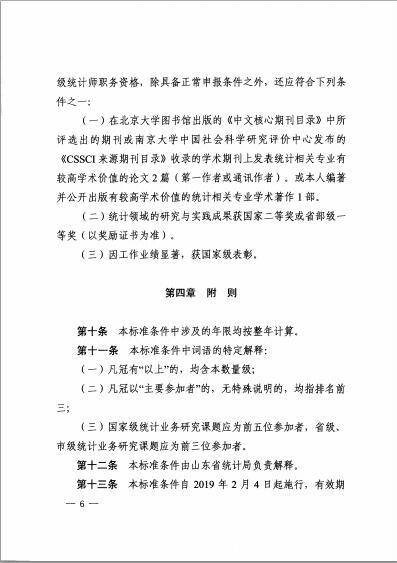 山东省统计系列正高级统计师职务资格标准条件(试行)6
