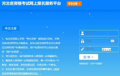河北2019年高级经济师专业技术资格考试报名通知