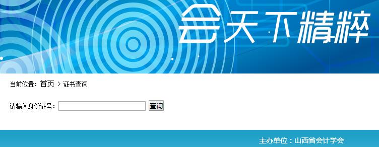 山西省会计继续教育_山西会计继续教育查询_中国会计网