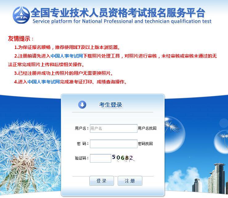 2019年湖南统计师报名入口