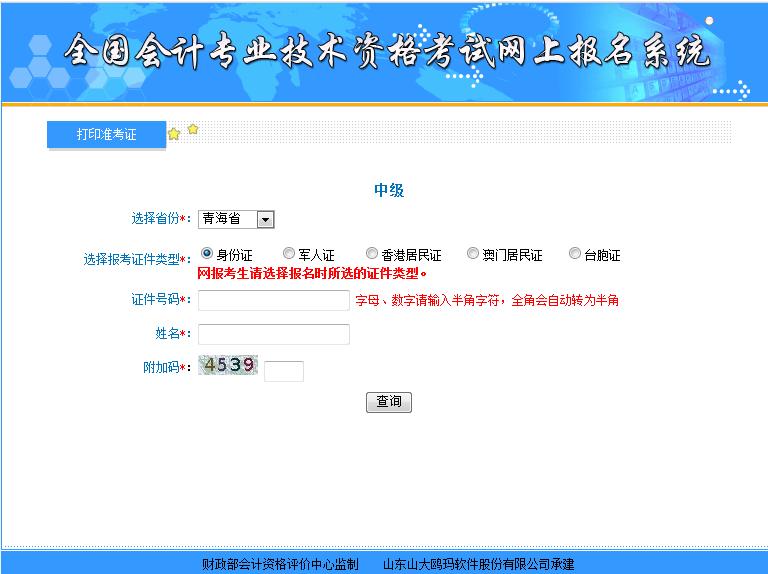 青海中级会计职称考试准考证打印入口