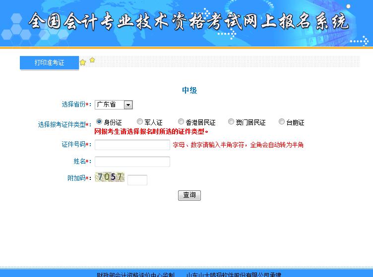 广东2019年中级会计职称考试准考证打印入口