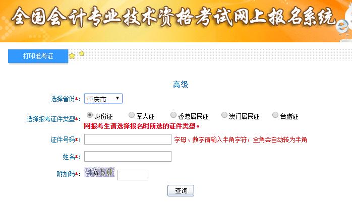 2019年重庆高级会计考试准考证打印入口已开通