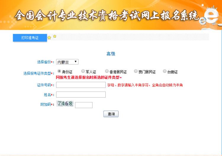 2019内蒙古高级会计考试准考证打印入口