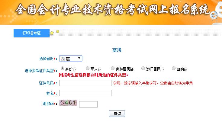 西藏2019高级会计师考试准考证打印入口已开通