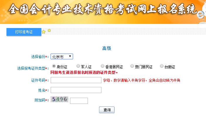 北京高级会计职称准考证打印入口