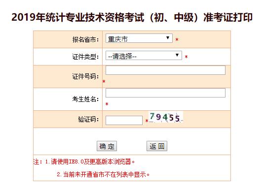 2019年重庆统计师考试准考证打印入口