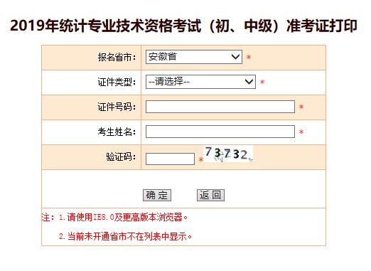 2019安徽统计师准考证打印