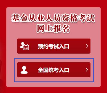 2019年11月基金从业资格考试报名入口