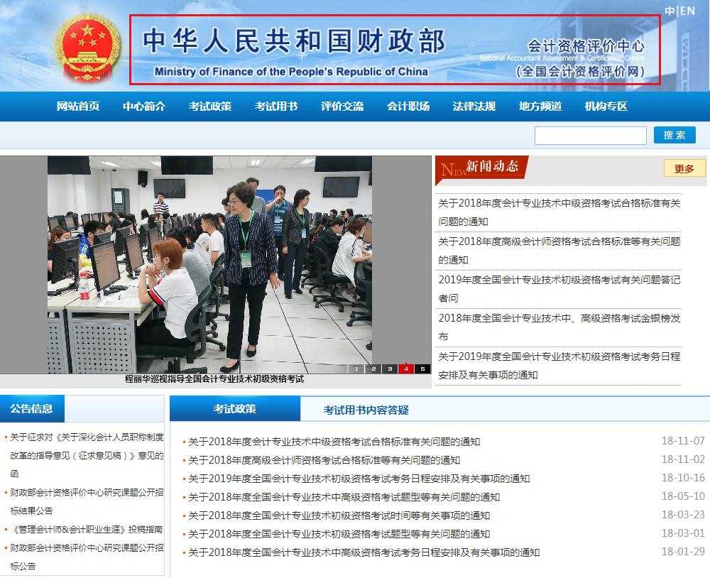 """登录""""财政部会计资格评价中心""""(http://kzp.mof.gov.cn/)"""