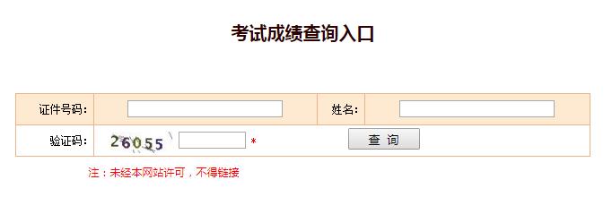 黑龙江中级经济师成绩查询时间图片