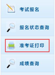 2020年初级会计职称准考证打印网址:全国会计资格评价网