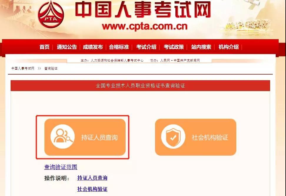 2019年宜昌中级经济师电子证书查询流程