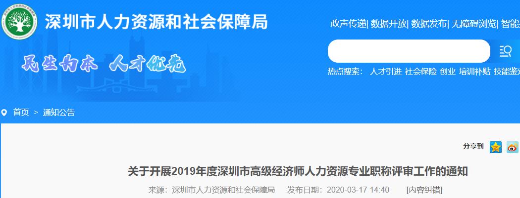 深圳高级经济师报名条件_2019年高级经济师考试_深圳高级经济师通过经验