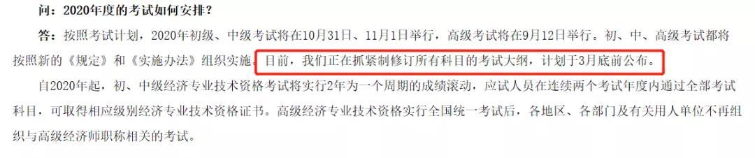 2020年兵团中级经济师考试大纲计划3月底前公布