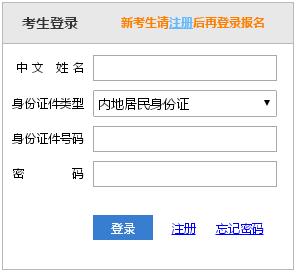 2020年福建注册会计师报名入口