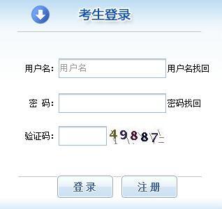 上海经济师报名入口官网图片