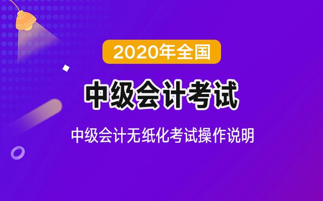 2020年中级会计无纸化考试操作说明