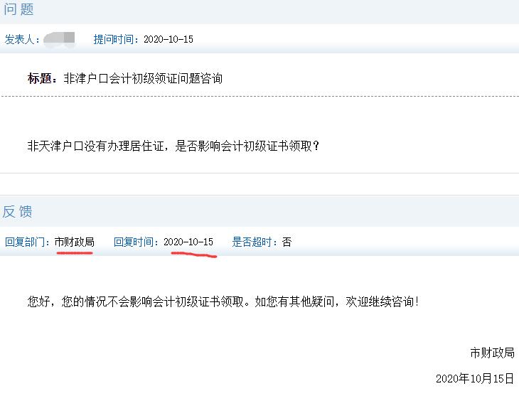 非津户口会影响2020年天津初级会计职称证书领取吗?
