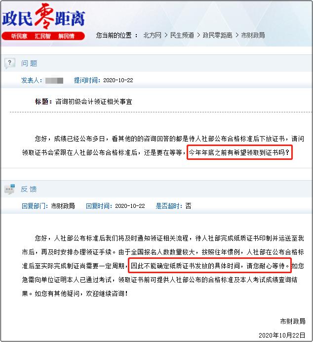 2020年天津市初级会计合格证书领取时间确定了吗?