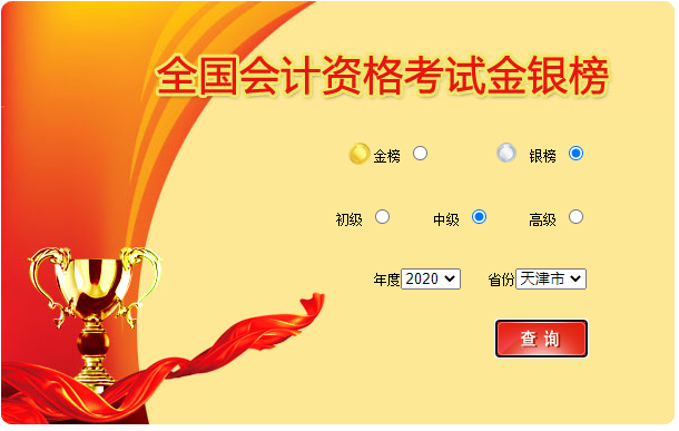 2020年度天津市中级会计职称考试银榜查询入口开通