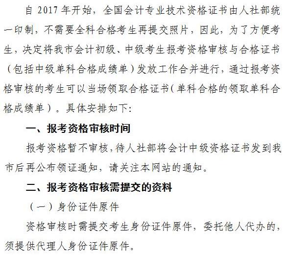 2020年天津市中级会计职称考试证书领取时间:资格审核通过后当场领取