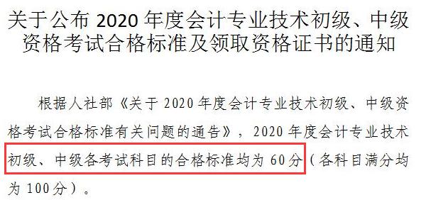 2020年天津市中级会计考试合格标准为60分