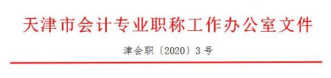 天津市2021年初级会计报名时间安排公布:12月14日-18日