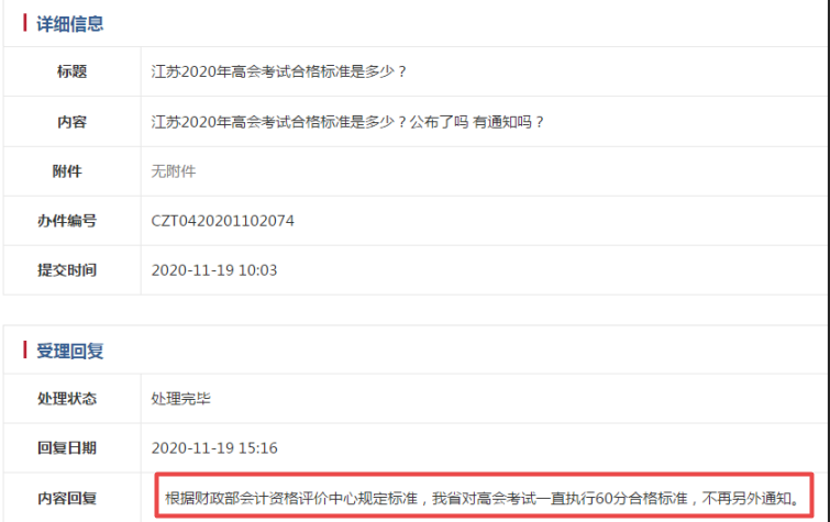 浙江2020年高级会计师考试成绩合格标准