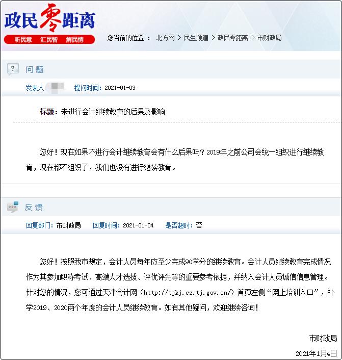 天津市会计人员继续教育&信息跨省调转相关问题答疑!