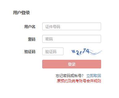 基金从业资格考试准考证打印入口