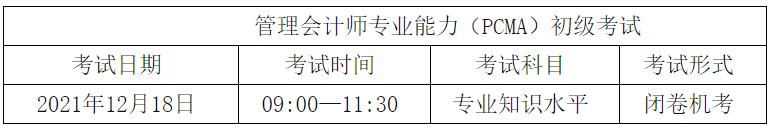 2021年12月初级管理会计师(PCMA)考试报名时间9月1日-11月8日